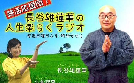終活応援団!長谷雄蓮華の人生楽らくラジオ