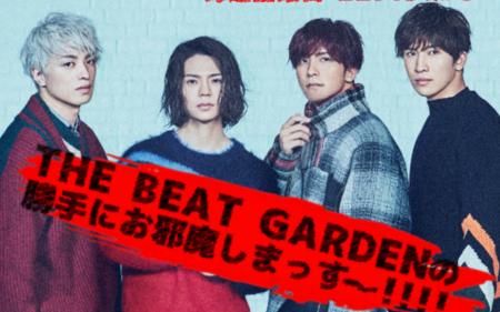THE BEAT GARDENの勝手にお邪魔しまっす~!!!!