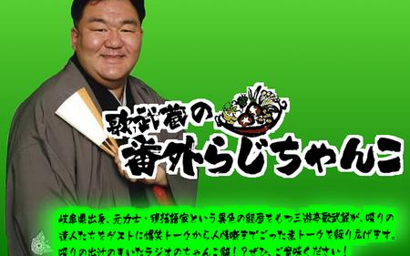 歌武蔵の番外らじちゃんこ