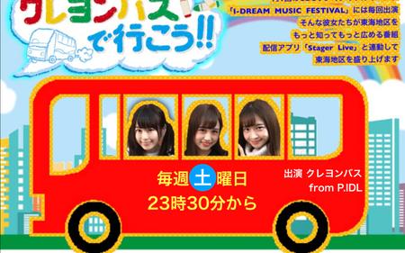 クレヨンバスで行こう!!