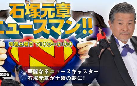 石塚元章 ニュースマン!! | RadiChubu-ラジチューブ-