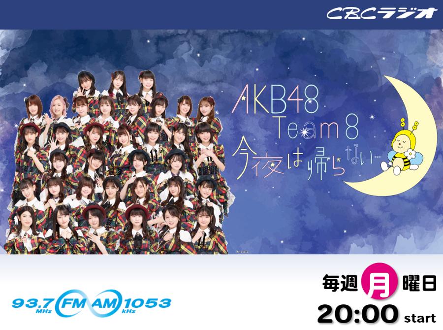 AKB48 Team 8 今夜は帰らない