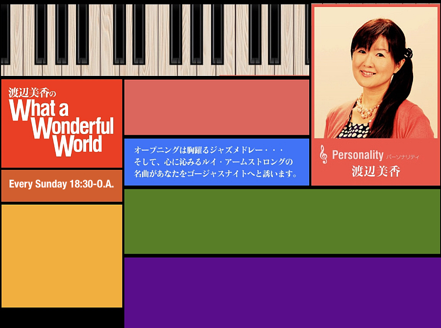渡辺美香のWhat a Wonderful World