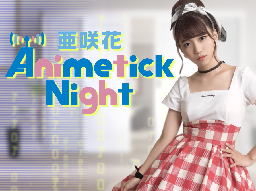亜咲花 Animetick Night