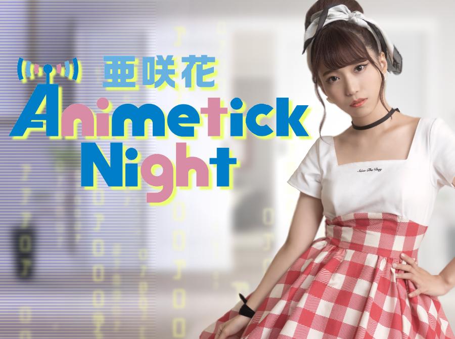 亜咲花 Animetick Night