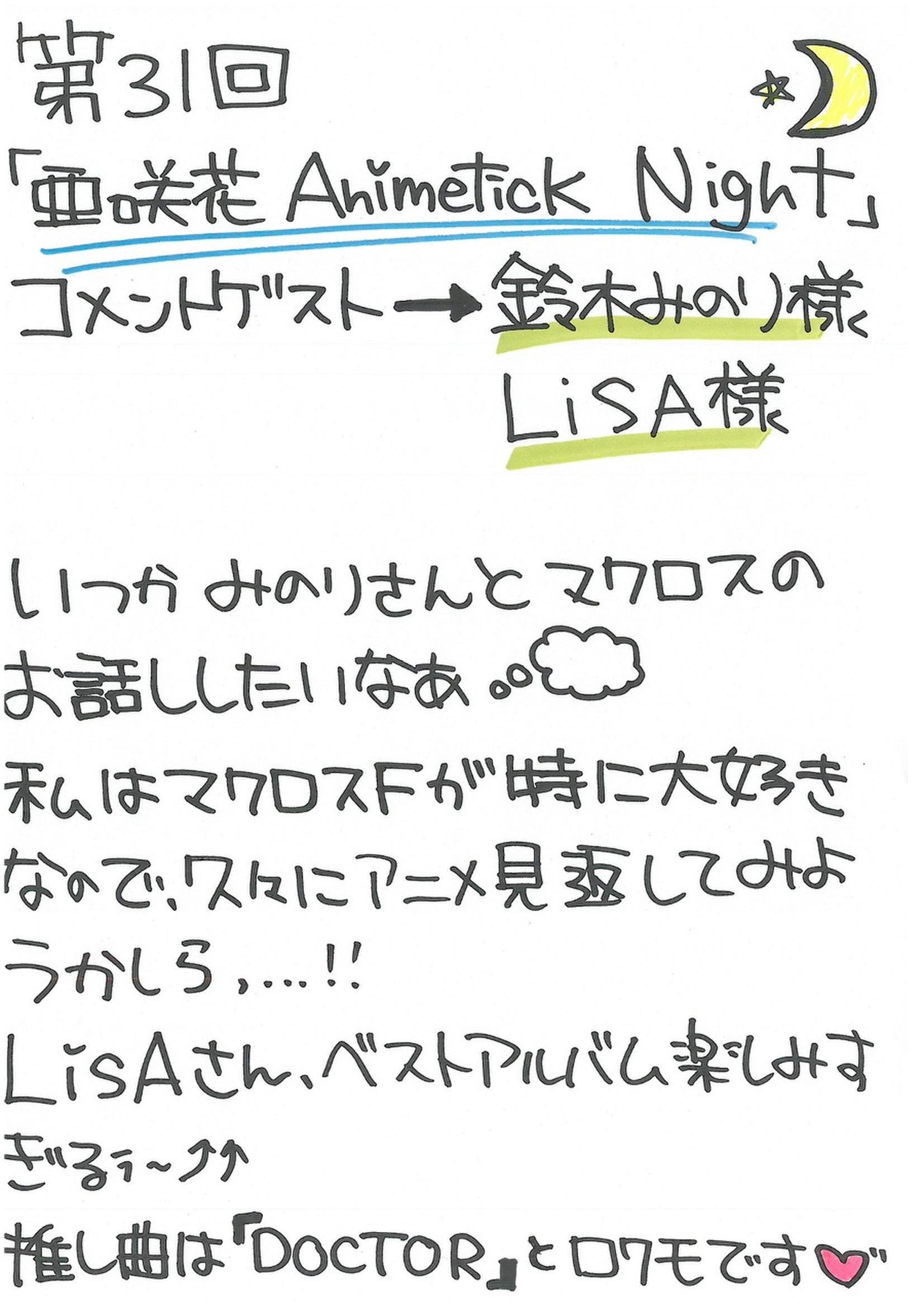 コメントゲスト鈴木みのり様・LiSA様 いつかみのりさんとマクロsのお話したいなあ