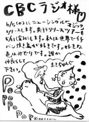 maki-chang0522.jpg